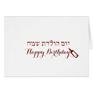 Happy Birthday in Hebrew Card