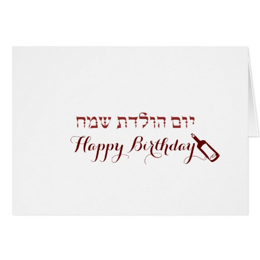 Happy birthday in hebrew stationery note card 137951311857507782 as well Blank note card template 137615828447440318 besides Dessin De Chantier Imprimer L moreover Top 100 Crush Quotes For Him likewise Thank you gracias merci thanks black white card 137515434062955508. on sending love your way