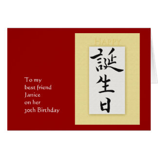 Happy Birthday in Japanese Kanji Card
