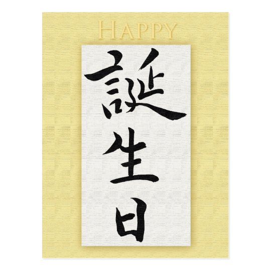 Happy Birthday in Japanese Kanji Postcard