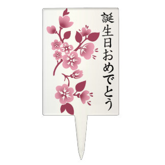 Happy Birthday in Japanese Kanji Script & Blossoms Cake Topper