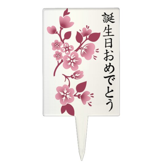 happy birthday in japanese writing Send the latest and greatest birthday cards from hallmark say happy birthday with bday cards ranging from funny to japanese (1) polish (1) spanish (263.