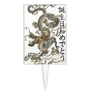 Happy Birthday in Japanese Kanji Script & Dragon Cake Topper