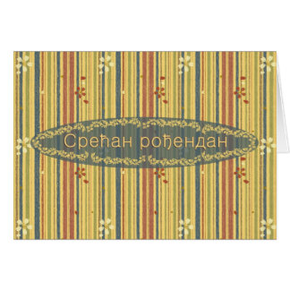 Happy Birthday in Serbian, Stripes and Flowers Card