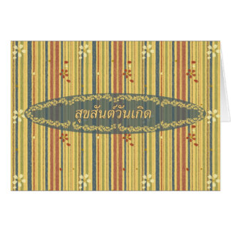 Happy Birthday in Thai, Stripes and Flowers Greeting Card