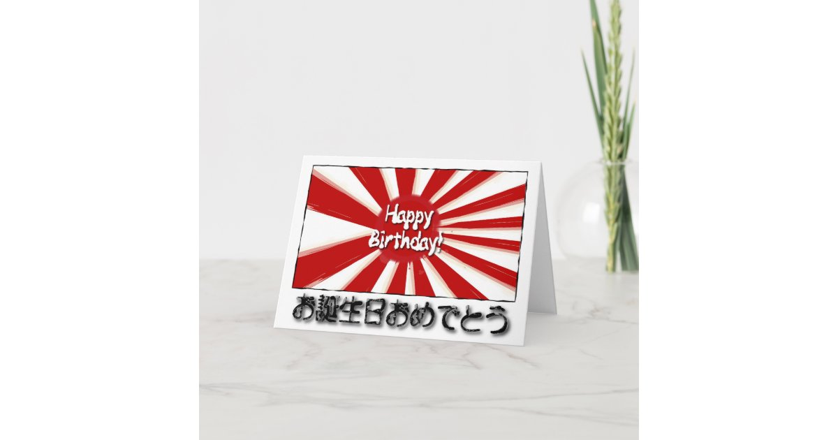 Happy Birthday Japanese Card