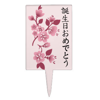 Happy Birthday -Japanese Kanji Script & Blossoms 2 Cake Topper