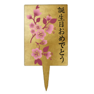 Happy Birthday -Japanese Kanji Script & Blossoms 3 Cake Topper