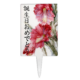 Happy Birthday-Japanese Script-Cactus Flowers 1 Cake Topper