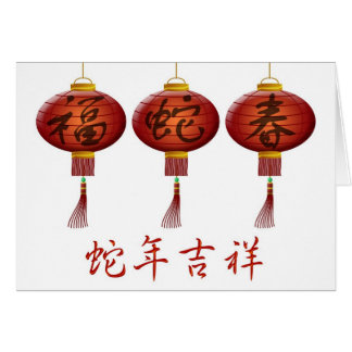 Happy Chinese Lunar New Year of the Snake Card