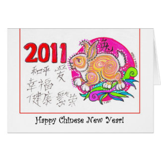 Happy Chinese New Year 2011! Card