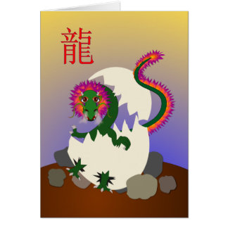 Happy Chinese New Year 2012 - Year of the Dragon Card