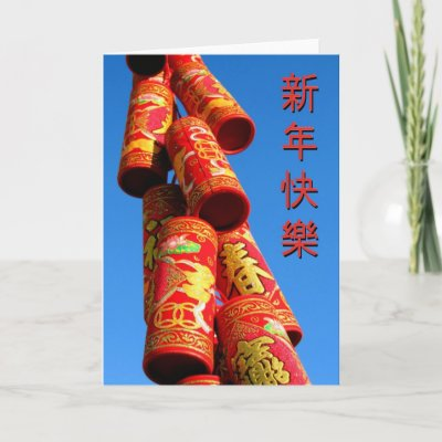 Happy Chinese New Year! Card by asiastockimages. Chinese New Year Greetings!