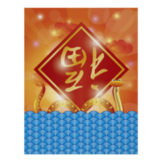 Happy Chinese New Year Snake Poster