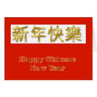 Happy Chinese New Year VietnameseNew Year HNY Card