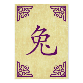 happy chinese new year : year of the rabbit card