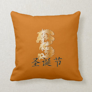Happy Christmas in Chinese Calligraphy Throw Pillow