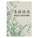 Happy Christmas in Chinese Greeting Card