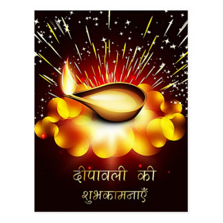 Happy Diwali Greetings in Hindi Postcard