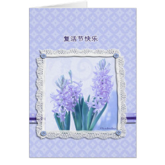 Happy Easter in Chinese Card