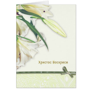 Happy Easter in russian card, lilly Greeting Card