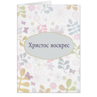Happy Easter in Russian, pastel florals Greeting Card