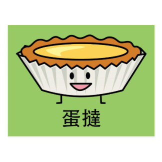 Happy Egg Tart Custard crust Chinese dessert Postcard