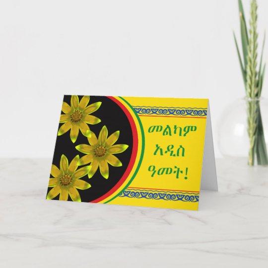 happy ethiopian new year enkutatash meskel daisy holiday card
