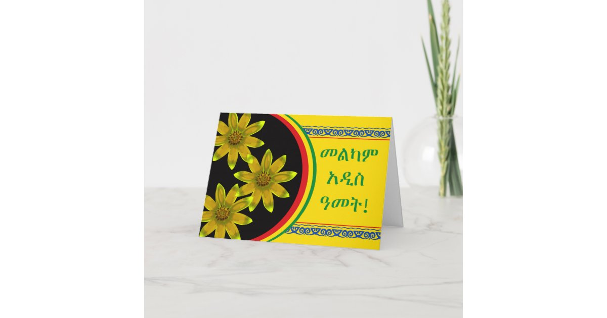 Happy Ethiopian New Year, Enkutatash, Meskel Daisy Holiday Card   Zazzle.com