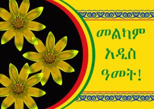 Ethiopian cards zazzle happy ethiopian new year enkutatash meskel daisy holiday card m4hsunfo