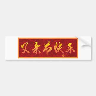 Happy Fathers Day in Chinese Calligraphy Text Bumper Sticker