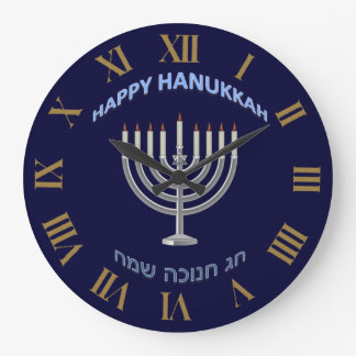 Happy Hanukkah in English and Hebrew Clock