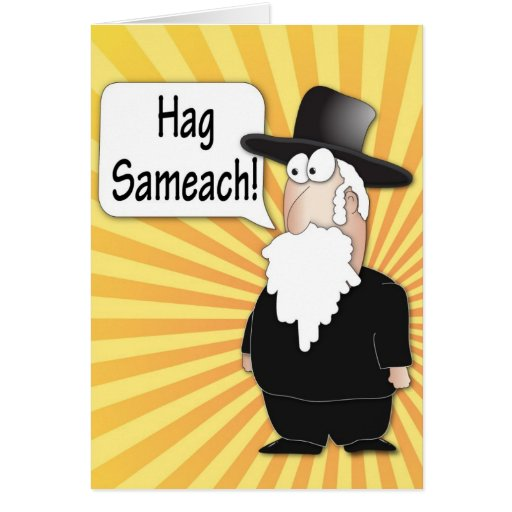 Happy Holiday Hag Sameach Greeting card