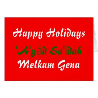 Happy Holidays Melkam Gena 'A'yād Sa'īdah Greeting Card