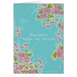 Happy mother's day in Greek, chrysanthemums Greeting Card