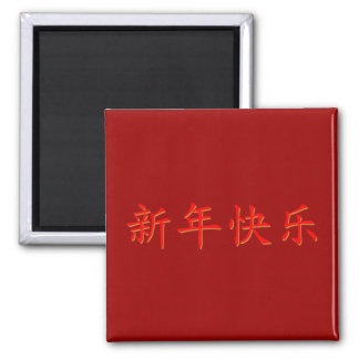 Happy New Chinese Year 2 Inch Square Magnet