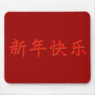 Happy New Chinese Year Mouse Pad