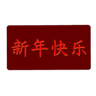 Happy New Chinese Year Shipping Label