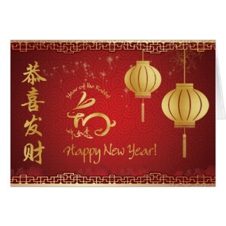 Happy New Year 2011 - Gold Lanterns and Rabbit Card