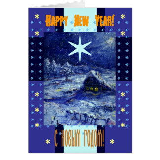 Happy New Year Card in Russian and English