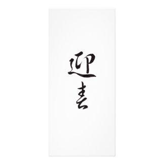 Happy New Year II - Japanese Rack Card