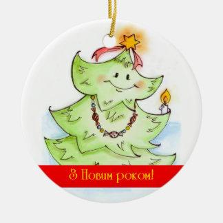 Happy New Year (in English and Ukrainian) Christmas Tree Ornaments