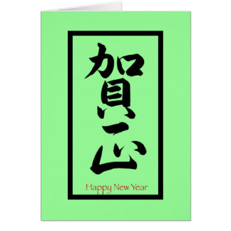 Happy New Year in Japanese - Black Card