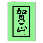 Happy New Year in Japanese - Black Greeting Cards