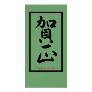 Happy New Year in Japanese - Black Picture Card