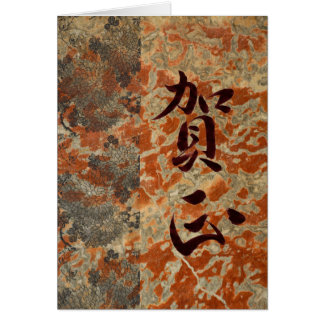 Happy New Year in Japanese Card