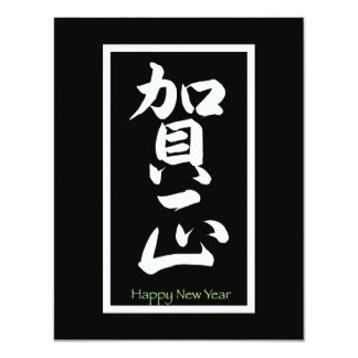 Happy New Year in Japanese - White Card