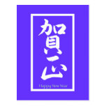 Happy New Year in Japanese - White Post Cards