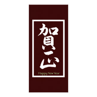 Happy New Year in Japanese - White Rack Card