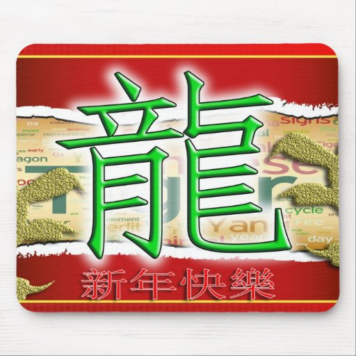 Happy New Year of the Dragon Mouse Pad